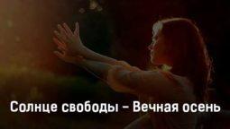 solnce-svobody-vechnaya-osen-tekst-i-klip-pesni