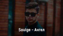 soulge-angel-tekst-i-klip-pesni