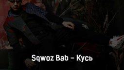 sqwoz-bab-kus-tekst-i-klip-pesni