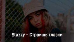 stazzy-stroish-glazki-tekst-i-klip-pesni