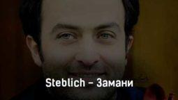 steblich-zamani-tekst-i-klip-pesni