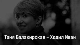 tanya-balakirskaya-hodil-ivan-tekst-i-klip-pesni