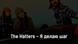 the-hatters-ya-delayu-shag-tekst-i-klip-pesni