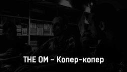 the-om-koper-koper-tekst-i-klip-pesni