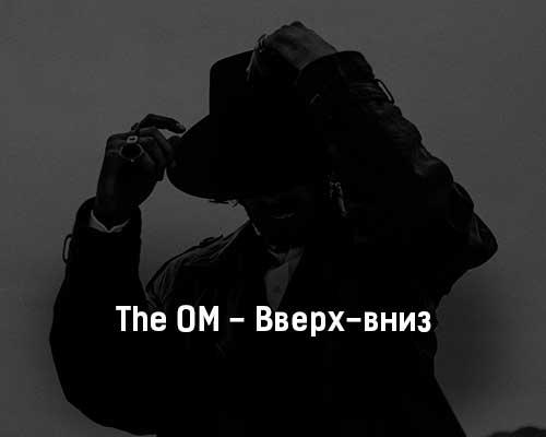 the-om-vverh-vniz-tekst-i-klip-pesni