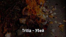 tritia-ubej-tekst-i-klip-pesni