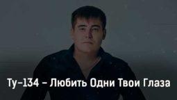 tu-134-lyubit-odni-tvoi-glaza-tekst-i-klip-pesni