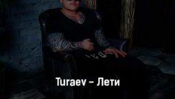 turaev-leti-tekst-i-klip-pesni