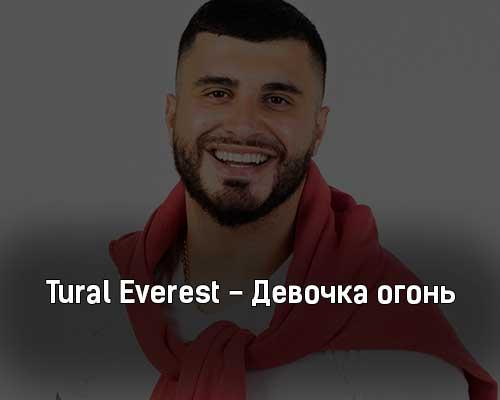 tural-everest-devochka-ogon-tekst-i-klip-pesni