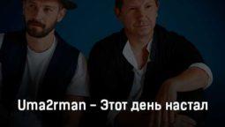 uma2rman-ehtot-den-nastal-tekst-i-klip-pesni