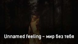 unnamed-feeling-mir-bez-tebya-tekst-i-klip-pesni