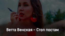 vetta-venskaya-stop-postam-tekst-i-klip-pesni