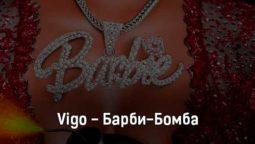 vigo-barbi-bomba-tekst-i-klip-pesni
