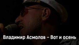 vladimir-asmolov-vot-i-osen-tekst-i-klip-pesni