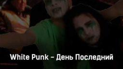 white-punk-den-poslednij-tekst-i-klip-pesni