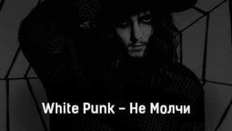 white-punk-ne-molchi-tekst-i-klip-pesni