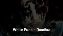 white-punk-oshibka-tekst-i-klip-pesni
