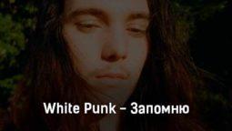 white-punk-zapomnyu-tekst-i-klip-pesni