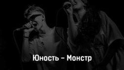 yunost-monstr-tekst-i-klip-pesni