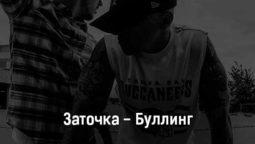 zatochka-bulling-tekst-i-klip-pesni