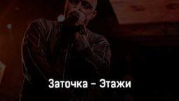zatochka-ehtazhi-tekst-i-klip-pesni
