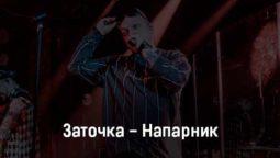 zatochka-naparnik-tekst-i-klip-pesni