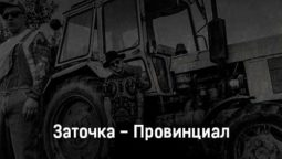 zatochka-provincial-tekst-i-klip-pesni