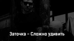 zatochka-slozhno-udivit-tekst-i-klip-pesni