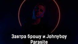 zavtra-broshu-i-johnyboy-parasite-tekst-i-klip-pesni