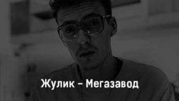 zhulik-megazavod-tekst-i-klip-pesni