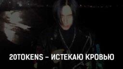 20tokens-istekayu-krovyu-tekst-i-klip-pesni