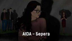 aida-berega-tekst-i-klip-pesni