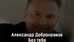 aleksandr-dobronravov-bez-tebya-tekst-i-klip-pesni