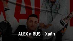 alex-i-rus-hajp-tekst-i-klip-pesni