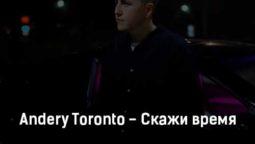 andery-toronto-skazhi-vremya-tekst-i-klip-pesni