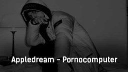 appledream-pornocomputer-tekst-i-klip-pesni