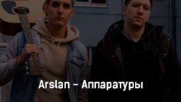arslan-apparatury-tekst-i-klip-pesni