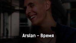 arslan-vremya-tekst-i-klip-pesni