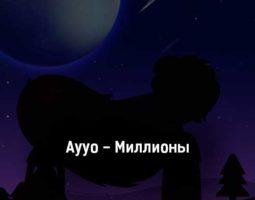 ayyo-milliony-tekst-i-klip-pesni