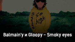 balmain-y-i-gloopy-smoky-eyes-tekst-i-klip-pesni
