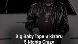 big-baby-tape-i-kizaru-5-nights-crazy-tekst-i-klip-pesni