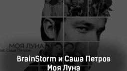 brainstorm-i-sasha-petrov-moya-luna-tekst-i-klip-pesni