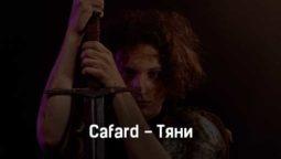 cafard-tyani-tekst-i-klip-pesni