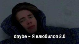 daybe-ya-vlyubilsya-2-0-tekst-i-klip-pesni