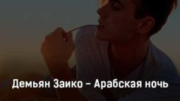 demyan-zaiko-arabskaya-noch-tekst-i-klip-pesni
