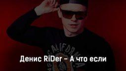 denis-rider-a-chto-esli-tekst-i-klip-pesni