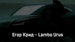 egor-krid-lambo-urus-tekst-i-klip-pesni