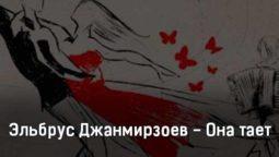 ehlbrus-dzhanmirzoev-ona-taet-tekst-i-klip-pesni