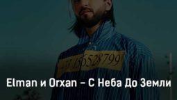 elman-i-orxan-s-neba-do-zemli-tekst-i-klip-pesni