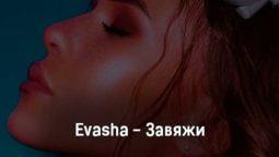 evasha-zavyazhi-tekst-i-klip-pesni